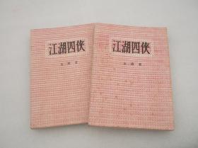 江湖四侠(上下)全两册