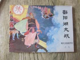 鄱阳湖大战(最后一本)