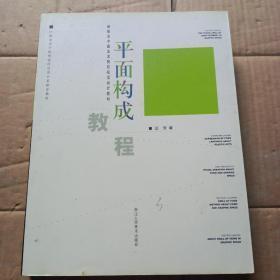 新概念中国美术校视觉设计教材:平面构成教程