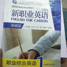 新职业英语:职业综合英语1形成性评估手册