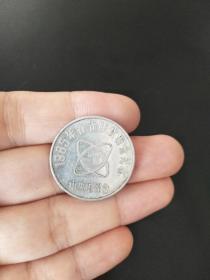 1985年春节联欢晚会纪念币