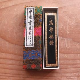 万寿无疆上海墨厂80年老1两31g超贡烟老墨锭N817