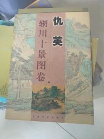 仇英辋川十景图卷