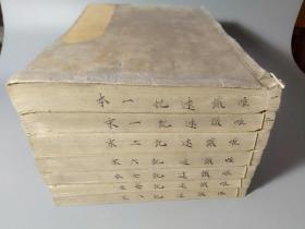 成唯识论述记 存7册(一本末、二末、6末、7本末、8末) 厚册 日本古刊本