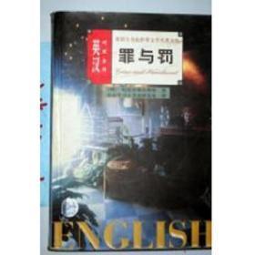 正版罪与罚英汉对照全译 ——英语大书虫世界文学名