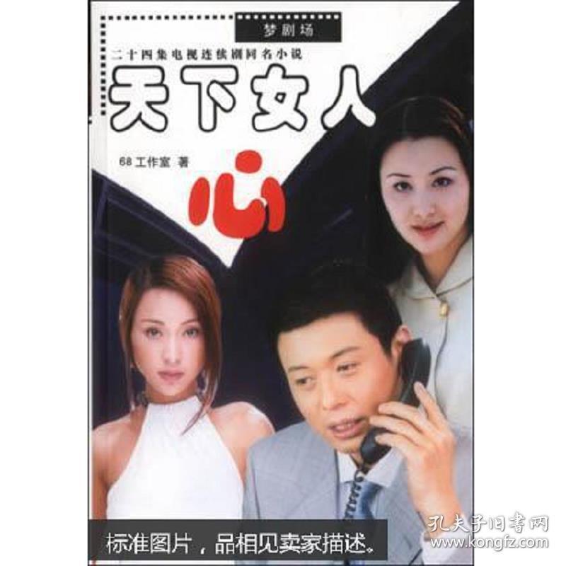 特价~(特价正版!)天下女人心:二十四集电视连续剧同名小说68工作