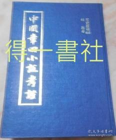 中国章回小说考证