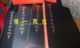 四书中的常理及故事1-4册 陈立夫签赠本