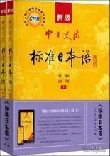 新版中日交流标准日本语 初级 上下册(第二版)