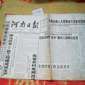 1998.12月30日河南日报
