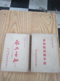华东区货物税例手册2本。