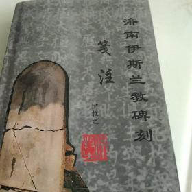 济南历史资料