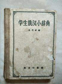 学生俄汉小辞典