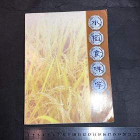 水稻食味学