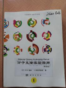分子克隆实验指南(第四版)第一二卷