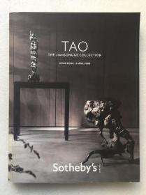 香港苏富比 2008年4月 黄玄龙 翦淞阁 道法自然 中国古代赏石