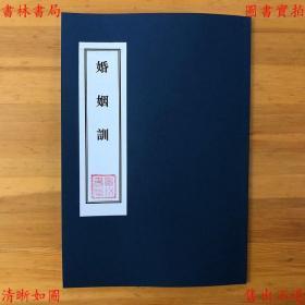 【复印件】婚姻训-卢寿篯-民国中华书局刊本