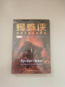蜘蛛侠:克雷文最后的狩猎(全新未拆封)