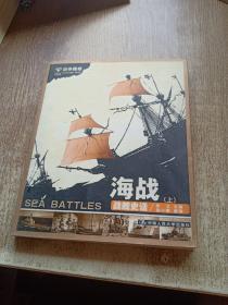 海战(上)战舰史话