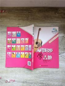 从零起步学吉他 轻松入门 修订版【内有一页受损】