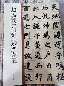 赵孟頫三门记妙严寺记 中华碑帖精粹  正版经典