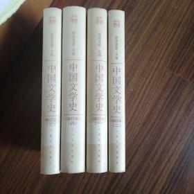 中国文库   中国文学史 游国恩等   (全4 册    一版一印,只印500册  绝版 )       Y