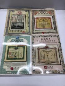 上海阳明2015年(春季、夏季、秋季、冬季)拍卖会 故纸繁华·中国之老股票及债券(全年4本)现货如图
