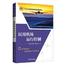"""民用机场运行控制(""""十三五""""全国高等院校民航服务专业规划教材)"""
