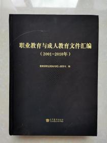 职业教育与成人教育文件汇编2001-2010
