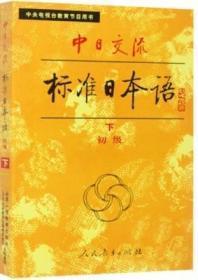 中日交流标准日本语:初级(下册)小本