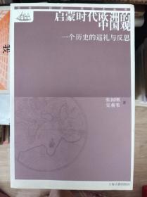 启蒙时代欧洲的中国观  06年初版