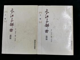 【连环画】长江三部曲 上下