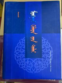 蒙古语熟语大辞典 蒙文