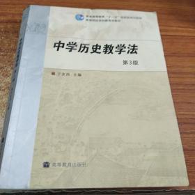 中学历史教学法(第3版)