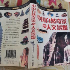 中国自然奇景与人文景观