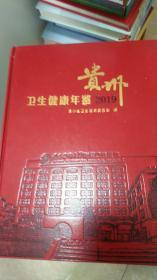 贵州卫生健康年鉴(2019)