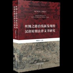 丝绸之路沿线新发现的汉唐时期法律文书研究