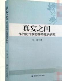 真妄之间-作为史传家的禅师惠洪研究 江泓 宗教文化出版社 佛教图书 佛教书籍