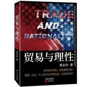贸易与理性:郑永年2020全新力作 郑永年 著 东方出版社