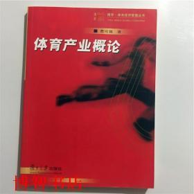 体育产业概论博学体育经济管理 曹可强 复旦大学出版 9787309038668