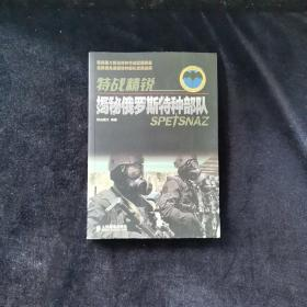 特战精锐:揭秘俄罗斯特种部队