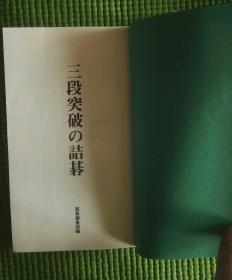 三段突破的诘棋 日本原版围棋书