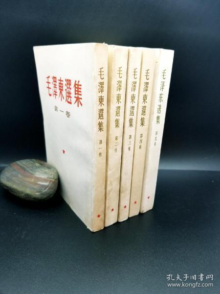 毛泽东选集(1-5卷)
