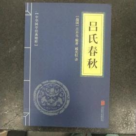 吕氏春秋(中华国学经典精粹·诸子经典必读本)