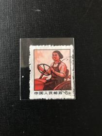 """普无号《文革普通邮票》信销散邮票11-9""""女拖拉机手"""""""