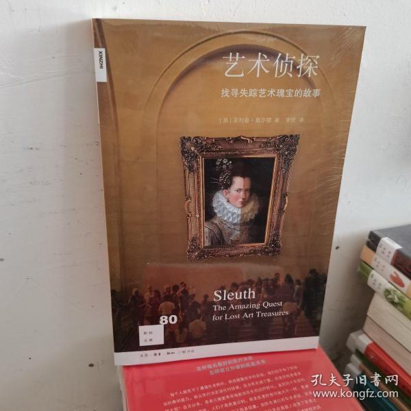 新知文库80:艺术侦探
