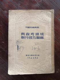 成绩考查与苏联五级分制 50年版 包邮挂刷
