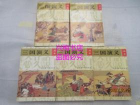 三国演义画本(1-5册)——山东美术出版社