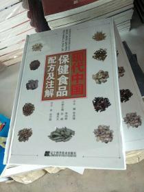 现代中国保健食品配方及注解