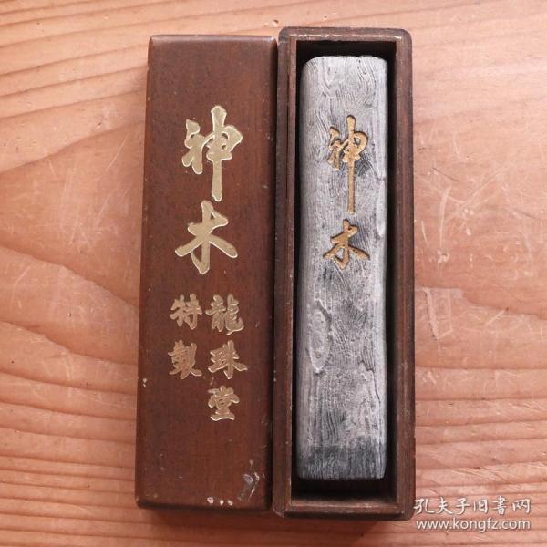 7-80年代龙珠堂特制神木老墨93克陈盈享监制使用墨木盒老墨锭N811